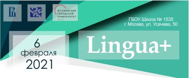 Школьница из Строгина стала лучшей в конкурсе исследовательских проектов на иностранных языках