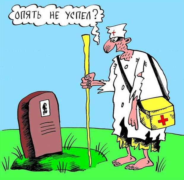 Картинки по запросу Карикатура медицинские приколы
