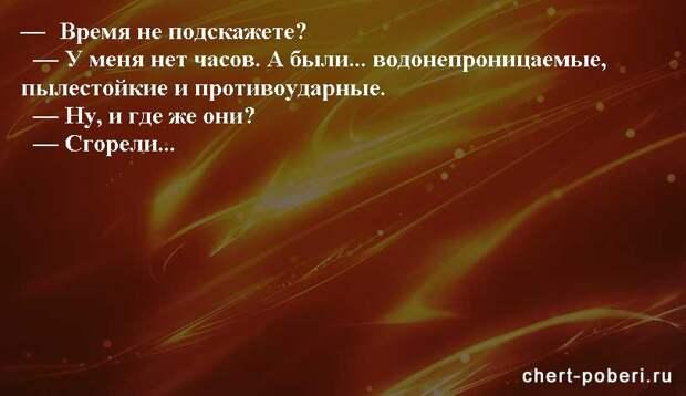 Самые смешные анекдоты ежедневная подборка chert-poberi-anekdoty-chert-poberi-anekdoty-51591112082020-2 картинка chert-poberi-anekdoty-51591112082020-2