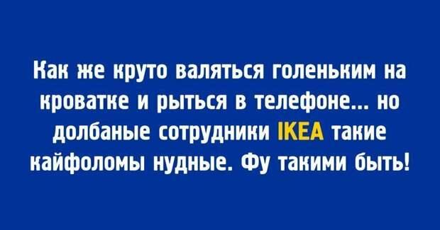 Всем поклонникам IKEA посвящается ikea, магазин, мебель, подборка, прикол, ретейл, юмор