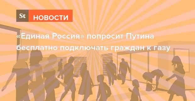 «Единая Россия» попросит Путина бесплатно подключать граждан к газу