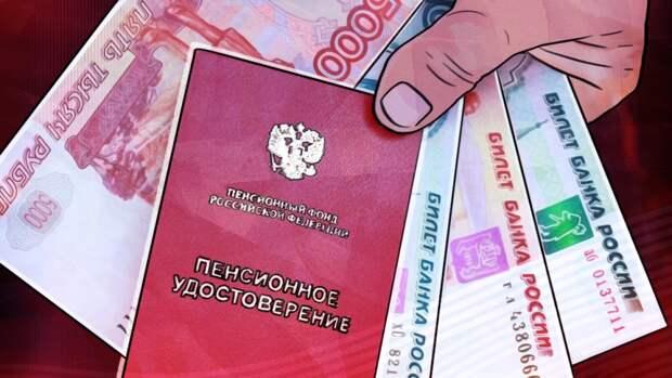 ПФР напомнил россиянам о денежной выплате в 12 тысяч рублей