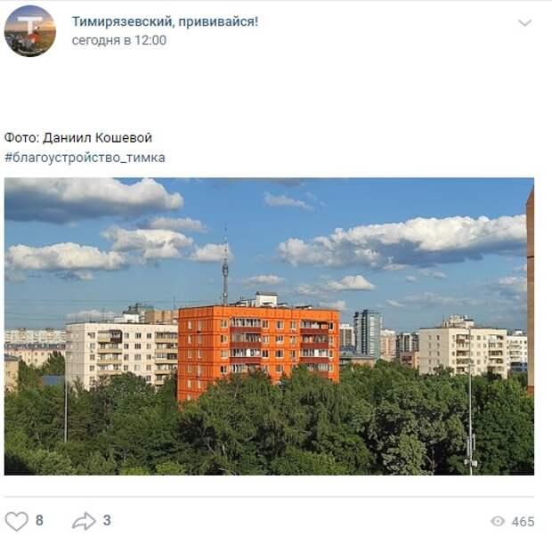 Фото дня: в Тимирязевском появился дом-апельсин