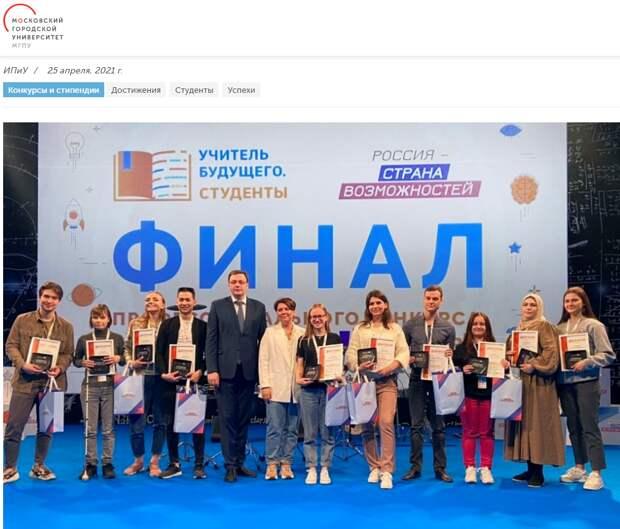 Студентка из Ростокина победила во Всероссийском конкурсе «Учитель будущего»
