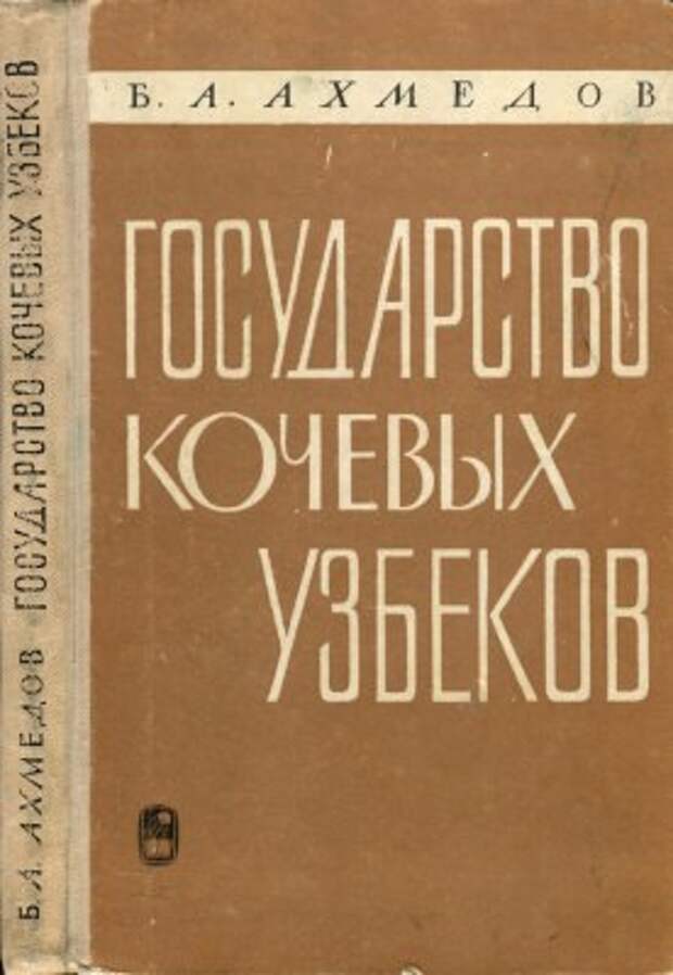 Государство кочевых узбеков