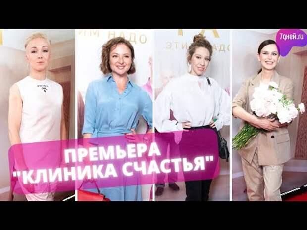 """Дарья Мороз и другие звезды на премьере сериала """"Клиника счастья"""""""