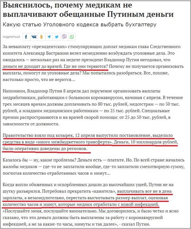 """Почему Путин раздаёт деньги без вертолёта"""