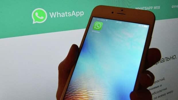 Хинштейн оценил ситуацию с новым пользовательским соглашением WhatsApp