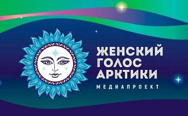 «Ленфильм» запустил мультимедийный конкурс «Женский голос Арктики»