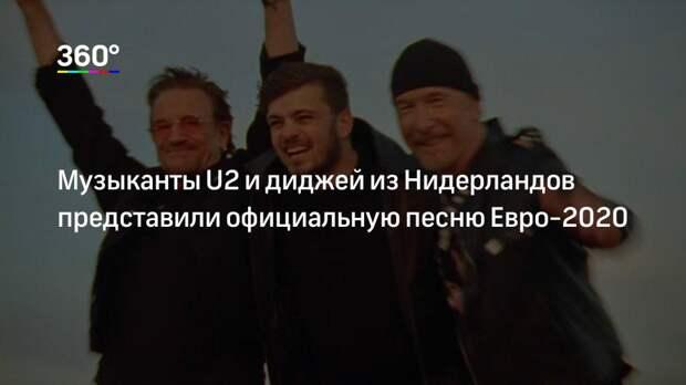 Музыканты U2 и диджей из Нидерландов представили официальную песню Евро-2020