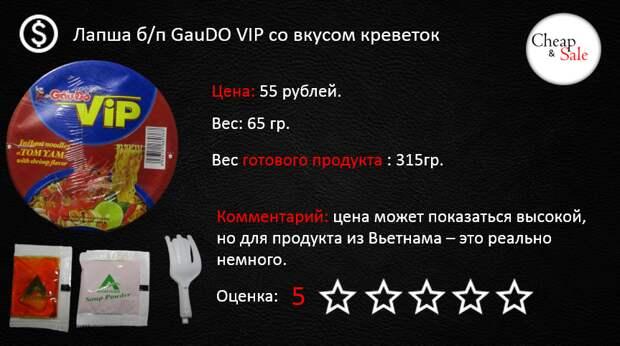 Почему лапша Том-ям по 55 рублей из Fix Price так популярна?