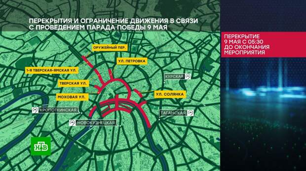 Центр Москвы перекрыт из-за парада Победы