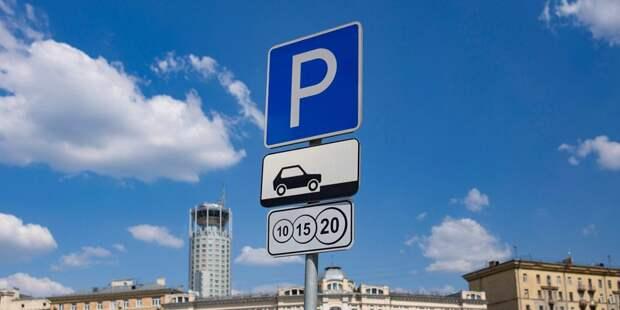 Платная парковка в Хорошёво-Мнёвниках 9 и 10 мая станет бесплатной
