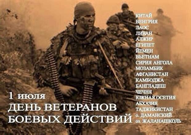 1 июля в России отмечается День памяти и скорби ветеранов боевых действий.