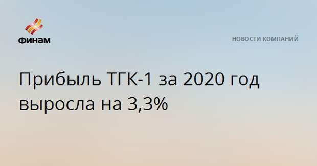 Прибыль ТГК-1 за 2020 год выросла на 3,3%