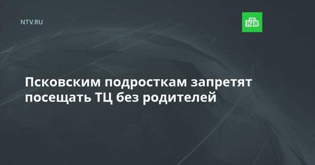 Псковским подросткам запретят посещать ТЦ без родителей