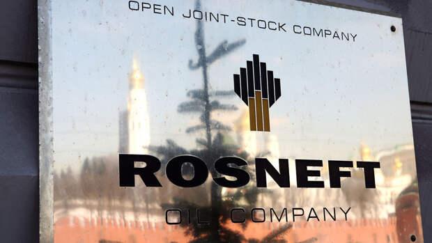 """Прибыль """"Роснефти"""" по итогам пандемийного 2020 года  составила 147 млрд рублей"""