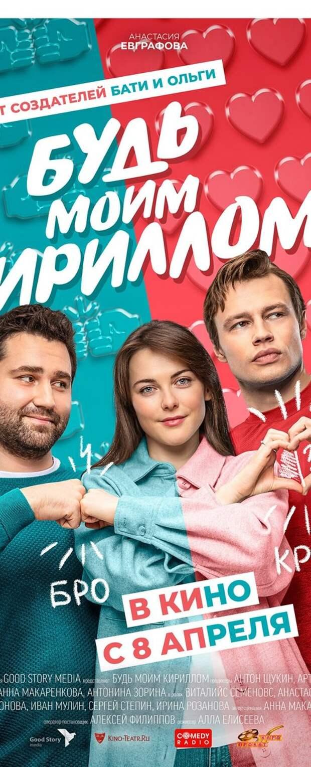 Новый трейлер к фильму «Будь моим Кириллом»