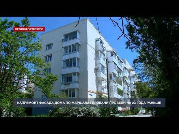 Капремонт фасада дома по Маршала Геловани провели на 23 года раньше запланированного