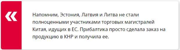 """Вaltnews: """"Вы не подходите"""": Китаю интересно перерабатывать газ с Россией, а не Прибалтикой"""