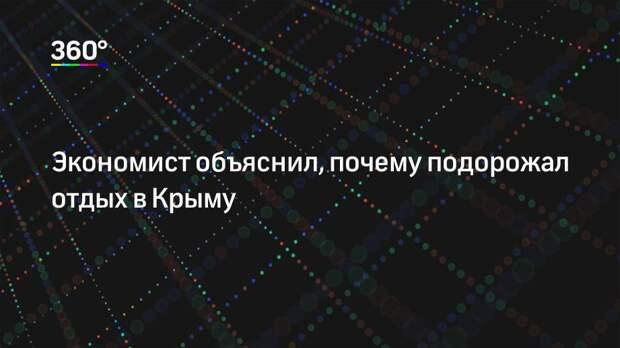 Экономист объяснил, почему подорожал отдых в Крыму