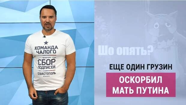 Руслан Осташко: еще один грузин оскорбил мать Путина (видео)
