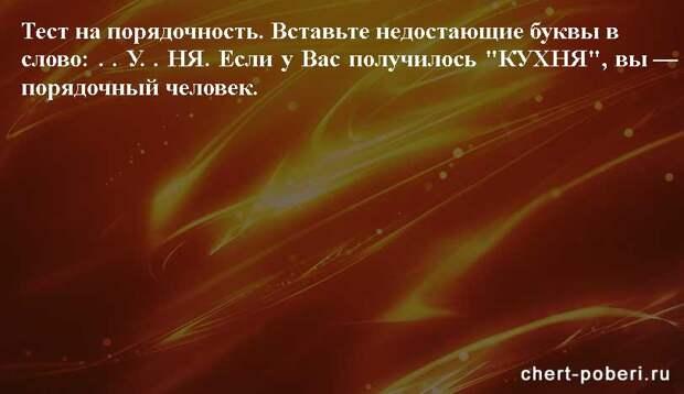Самые смешные анекдоты ежедневная подборка chert-poberi-anekdoty-chert-poberi-anekdoty-10000606042021-11 картинка chert-poberi-anekdoty-10000606042021-11