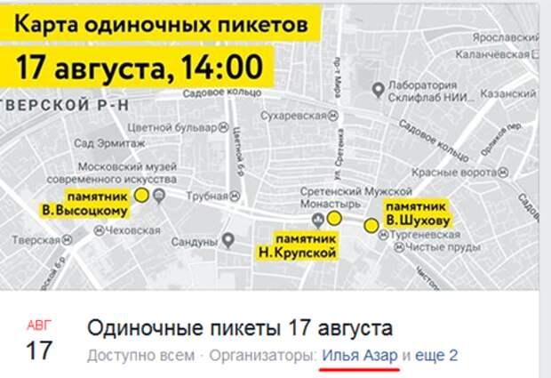 Аттракцион невиданной щедрости: Ходорковский раскошелился на организацию столичных беспорядков