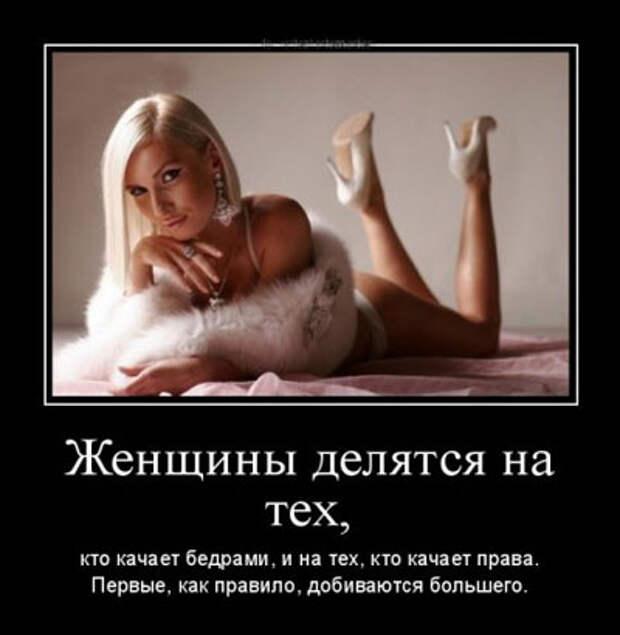 Утренние демотиваторы про женщин для хорошего настроения на ...