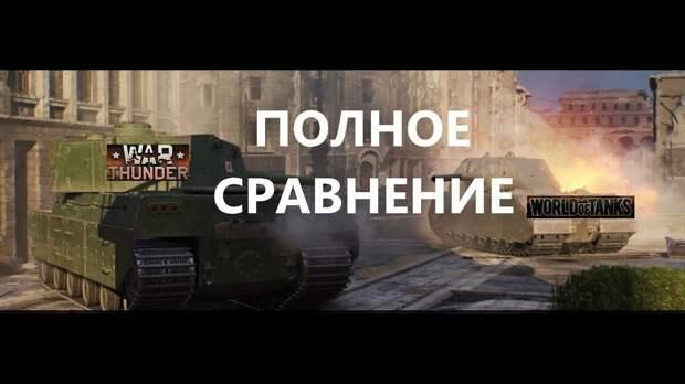 Полное сравнение игр War Thunder и World of tanks