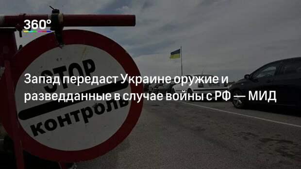 Запад передаст Украине оружие и разведданные в случае войны с РФ— МИД