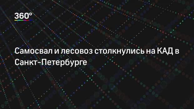 Самосвал и лесовоз столкнулись на КАД в Санкт-Петербурге