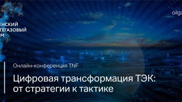 Онлайн-конференция «Цифровая трансформация ТЭК: отстратегии ктактике»