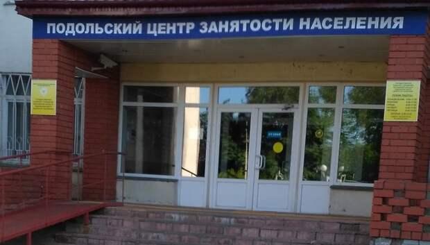 Ярмарка вакансий и учебных мест пройдет в Подольске в пятницу