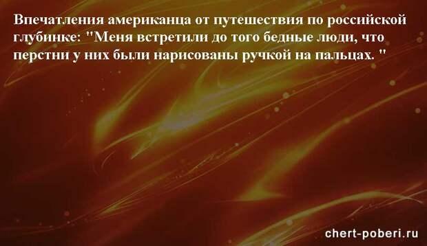 Самые смешные анекдоты ежедневная подборка chert-poberi-anekdoty-chert-poberi-anekdoty-17150303112020-6 картинка chert-poberi-anekdoty-17150303112020-6