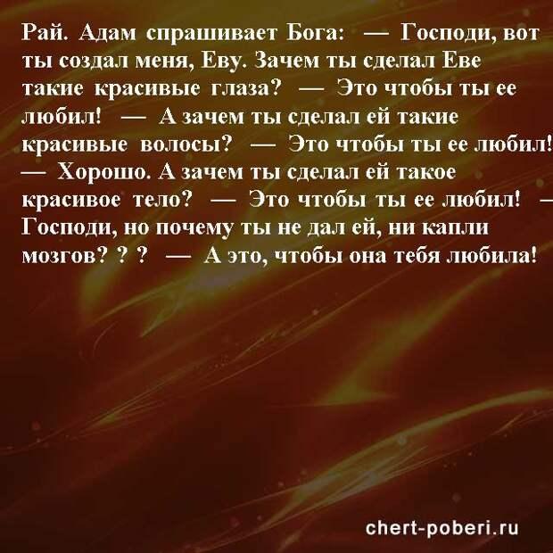 Самые смешные анекдоты ежедневная подборка chert-poberi-anekdoty-chert-poberi-anekdoty-50520603092020-8 картинка chert-poberi-anekdoty-50520603092020-8
