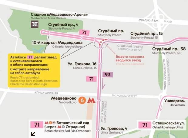 Маршрут автобуса № 71 изменится с 20 марта
