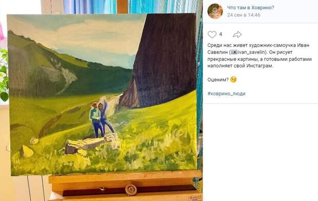 Фото дня: художник-самоучка из Ховрина поделился новой картиной