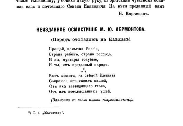 Фальсификация Лермонтова. Об авторстве «Немытой России»