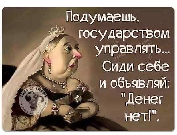 Жена во время спора с мужем говорит: - Ну хорошо я не права...