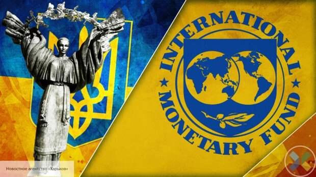 МВФ признал провал своей миссии в Киеве