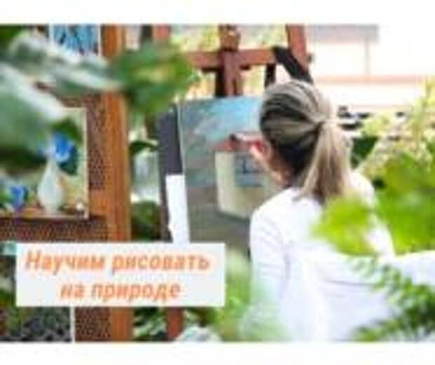 Рисуем Крым весной!