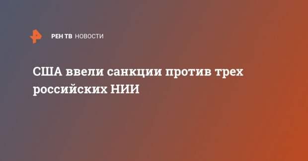 США ввели санкции против трех российских НИИ