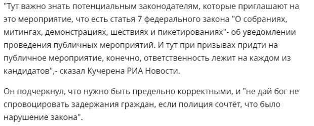 Кандидатам в Мосгордуму напомнили об их ответственности