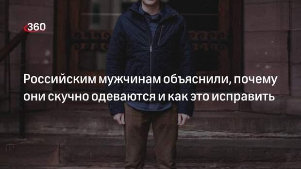 Российским мужчинам объяснили, почему они скучно одеваются и как это исправить