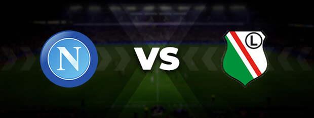 Наполи — Легия: прогноз на матч 21 октября 2021, ставка, кэффы