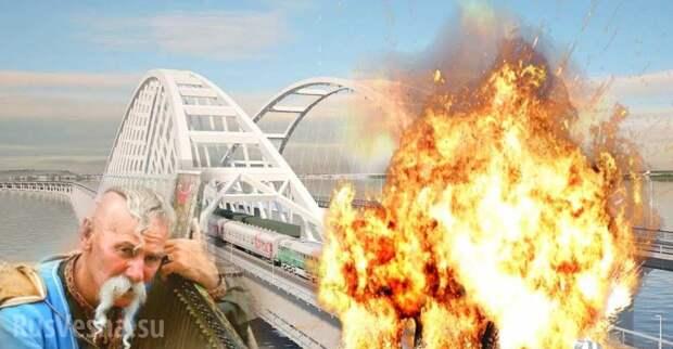Мечта Украины: «Крымский мост рухнет»