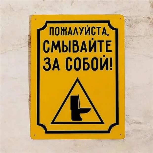 Предупреждающие таблички. Прикольные. Подборкаchert-poberi-tablichki-51320203102020-11 картинка chert-poberi-tablichki-51320203102020-11