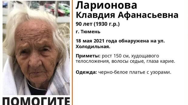 ВТюмени ищут родственников 90-летней пенсионерки