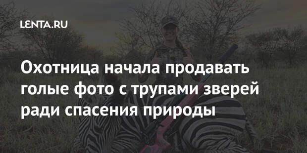 Охотница начала продавать голые фото с трупами зверей ради спасения природы